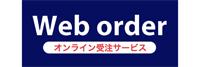 オンライン受注サービス